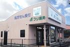 フジ薬局 横塚店 外観