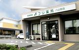 フジ薬局 八山田店 外観