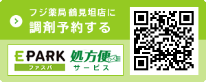 EPARKファスパ:フジ薬局 鶴見坦店に調剤予約する