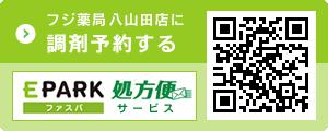 EPARKファスパ:フジ薬局 八山田店に調剤予約する