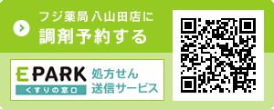 EPARKくすりの窓口:フジ薬局 八山田店に調剤予約する