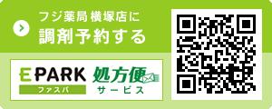 EPARKファスパ:フジ薬局 横塚店に調剤予約する