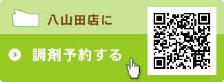 EPARK くすりの窓口:フジ薬局 八山田店に調剤予約する