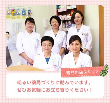 鶴見坦店スタッフ:明るい薬局づくりに励んでいます。 ぜひお気軽にお立ち寄りください!