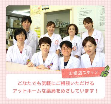 山根店スタッフ:どなたでも気軽にご相談いただけるアットホームな薬局をめざしています!