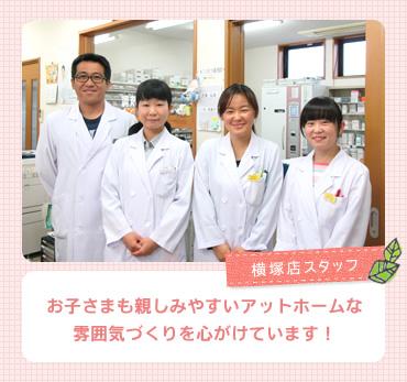 横塚店スタッフ:お子さまも親しみやすいアットホームな 雰囲気づくりを心がけています!